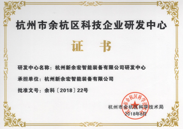 Hangzhou Yuhang District Technology Enterprise R & D Center Certificate